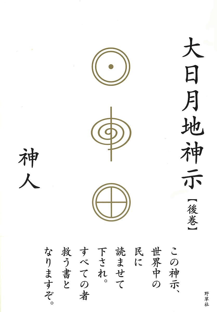 大日月地神示 後巻 新品■送料無料■ 2020モデル 神人 1000円以上送料無料