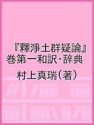 『釋淨土群疑論』巻第一和訳・辞典/村上真瑞【1000円以上送料無料】