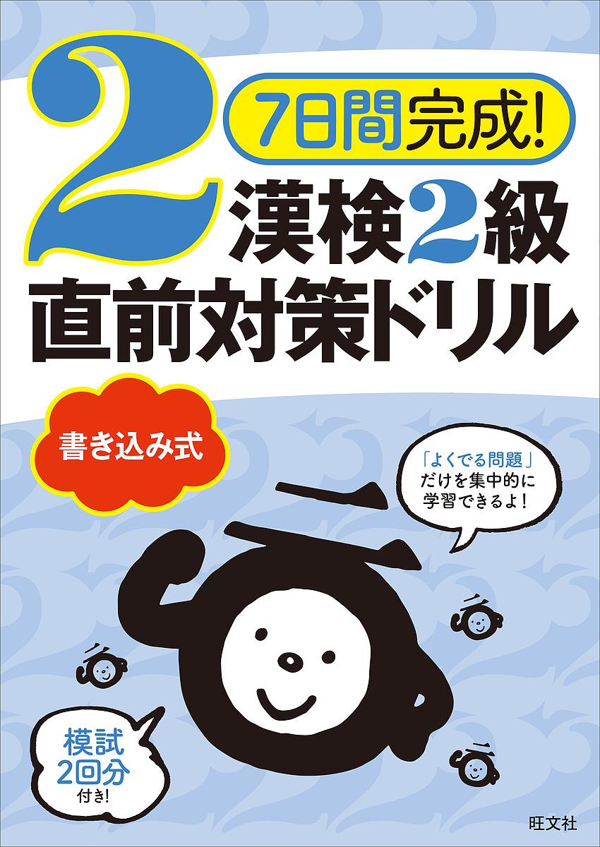 7日間完成 送料無料でお届けします ストア 漢検2級書き込み式直前対策ドリル 1000円以上送料無料