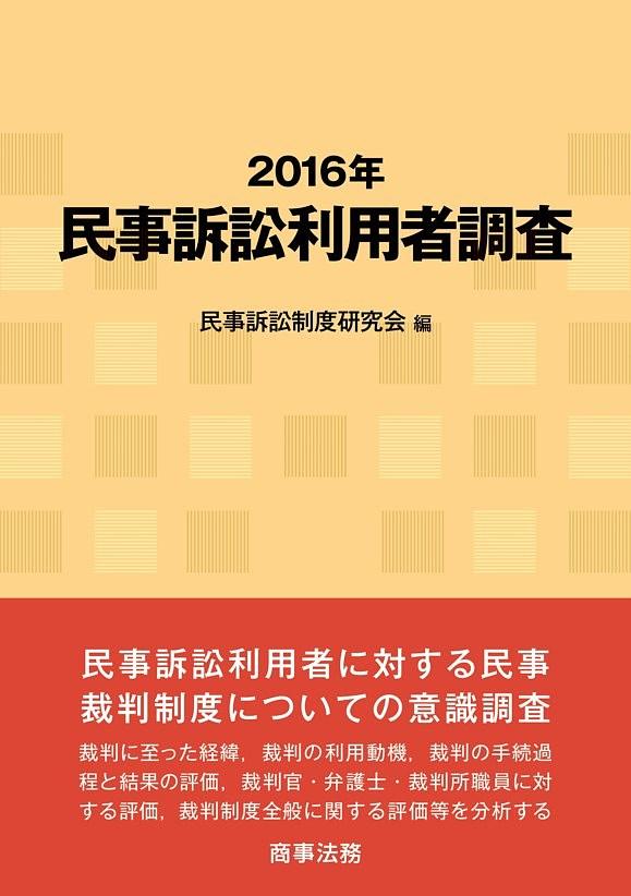 民事訴訟利用者調査 2016年/民事訴訟制度研究会【1000円以上送料無料】