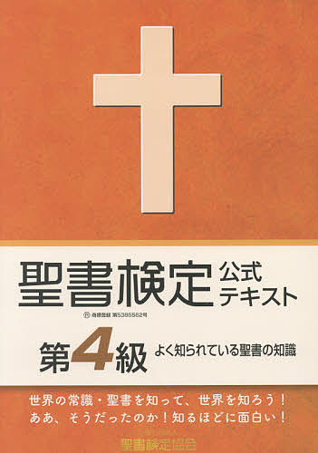 聖書検定公式テキスト第4級 よく知られている聖書の知識/鈴木崇巨【1000円以上送料無料】