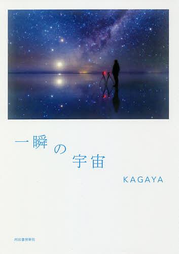一瞬の宇宙 セールSALE%OFF ☆送料無料☆ 当日発送可能 KAGAYA 1000円以上送料無料