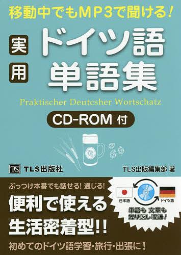 移動中でもMP3で聞ける 実用ドイツ語単語集 1000円以上送料無料 激安格安割引情報満載 いよいよ人気ブランド TLS出版編集部