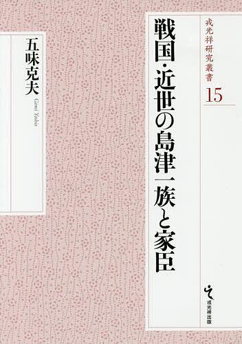戦国・近世の島津一族と家臣/五味克夫【1000円以上送料無料】