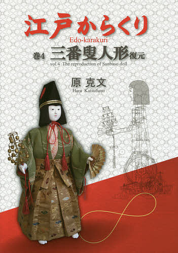 江戸からくり 巻4/原克文【1000円以上送料無料】
