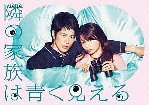 隣の家族は青く見える Blu-ray BOX(Blu-ray Disc)/深田恭子【1000円以上送料無料】
