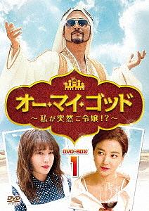 オー・マイ・ゴッド~私が突然ご令嬢!?~DVD-BOX1/チェ・ミンス【1000円以上送料無料】