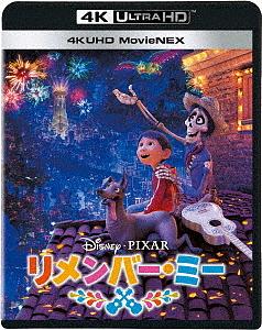 〔予約〕リメンバー・ミー 4K UHD MovieNEX(4K ULTRA HD+3Dブルーレイ+ブルーレイ)/ディズニー【1000円以上送料無料】