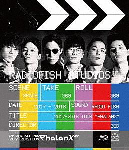 "RADIO FISH 2017-2018 TOUR ""Phalanx""(初回生産限定盤)(Blu-ray Disc)/RADIO FISH【1000円以上送料無料】"