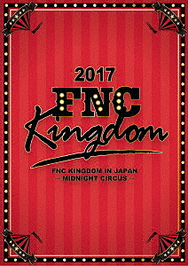 2017 FNC KINGDOM IN JAPAN -MIDNIGHT CIRCUS-(完全生産限定盤)/オムニバス【1000円以上送料無料】