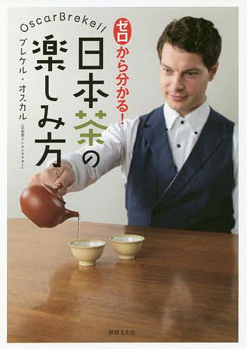 ゼロから分かる!日本茶の楽しみ方/ブレケル・オスカル【1000円以上送料無料】