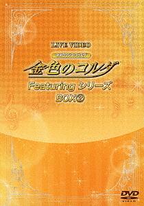 ライブビデオ ネオロマンス・フェスタ 金色のコルダ FeaturingシリーズBOX(2)【1000円以上送料無料】