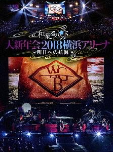 和楽器バンド 大新年会2018横浜アリーナ ~明日への航海~(初回生産限定盤)/和楽器バンド【1000円以上送料無料】
