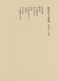 假名草子集成 第58卷【1000円以上送料無料】