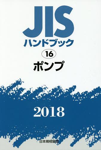 JISハンドブック ポンプ 2018/日本規格協会【1000円以上送料無料】