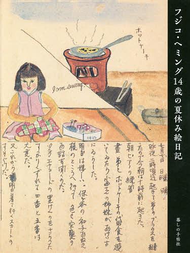 フジコ ヘミング14歳の夏休み絵日記 1000円以上送料無料 ヘミング 再入荷 ブランド買うならブランドオフ 予約販売