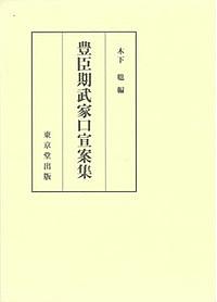 豊臣期武家口宣案集/木下聡【1000円以上送料無料】
