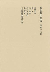 假名草子集成 第56卷【1000円以上送料無料】