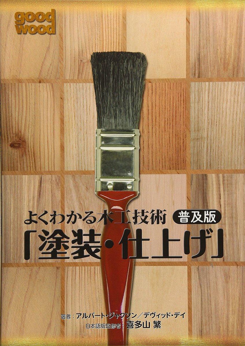 よくわかる木工技術 塗装 品質検査済 仕上げ 普及版 アルバート デイ デヴィド 喜多山繁 価格 1000円以上送料無料 ジャクソン