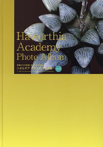 ハオルチアアカデミー写真集 原種から交配種 斑入りまで網羅 海外輸入 配送員設置送料無料 Vol.3 1000円以上送料無料 ハオルチアアカデミー