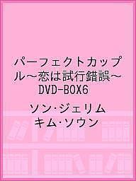 パーフェクトカップル~恋は試行錯誤~ DVD-BOX6/ソン・ジェリム/キム・ソウン【1000円以上送料無料】