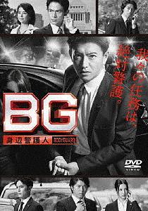 BG ~身辺警護人~ DVD-BOX/木村拓哉【1000円以上送料無料】