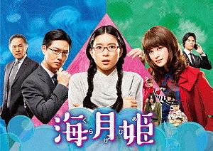 海月姫 DVD-BOX/芳根京子【1000円以上送料無料】