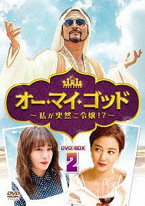 オー・マイ・ゴッド~私が突然ご令嬢!?~DVD-BOX2/チェ・ミンス【1000円以上送料無料】