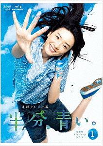 連続テレビ小説 半分、青い。 完全版 ブルーレイ BOX1(Blu-ray Disc)/永野芽郁【1000円以上送料無料】