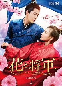 花と将軍~Oh My General~ DVD-BOX1/マー・スーチュン/ション・イールン【1000円以上送料無料】