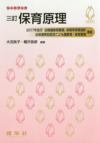 ついに再販開始 ※アウトレット品 シードブック 保育原理 大沼良子 1000円以上送料無料 榎沢良彦 榎田二三子
