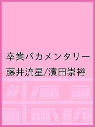 卒業バカメンタリー/藤井流星/濱田崇裕【1000円以上送料無料】
