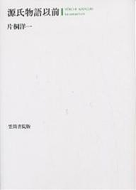 源氏物語以前/片桐洋一【1000円以上送料無料】