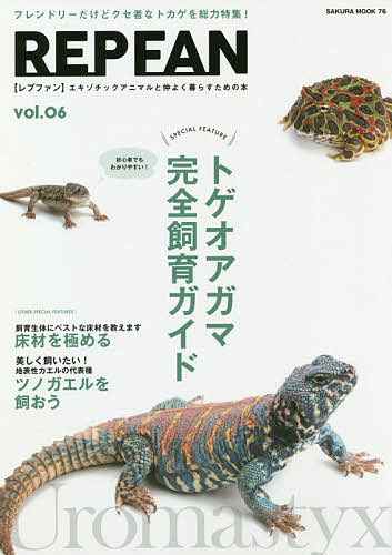 SAKURA 百貨店 MOOK 76 REP 無料 vol.06 エキゾチックアニマルと仲よく暮らすための本 FAN 1000円以上送料無料