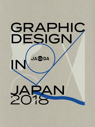 GRAPHIC DESIGN IN JAPAN 2018/JAGDA年鑑委員会【1000円以上送料無料】