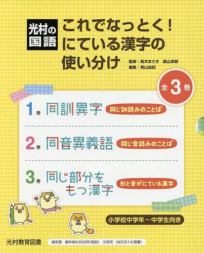 これでなっとく!にている漢字の使い分け 光村の国語 3巻セット/高木まさき【1000円以上送料無料】