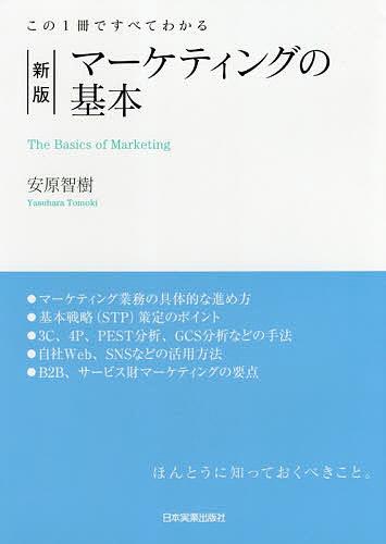 マーケティングの基本 この1冊ですべてわかる 安原智樹 激安格安割引情報満載 本物 1000円以上送料無料