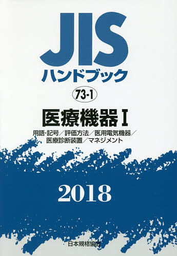 JISハンドブック 医療機器 2018-1/日本規格協会【1000円以上送料無料】