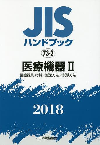JISハンドブック 医療機器 2018-2/日本規格協会【1000円以上送料無料】