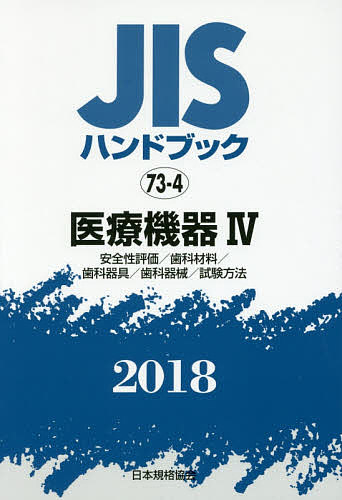 JISハンドブック 医療機器 2018-4/日本規格協会【1000円以上送料無料】