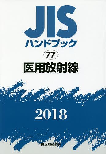 JISハンドブック 医用放射線 2018/日本規格協会【1000円以上送料無料】