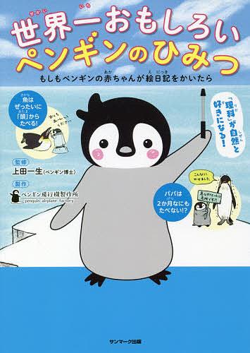 世界一おもしろいペンギンのひみつ もしもペンギンの赤ちゃんが絵日記をかいたら 1000円以上送料無料 上田一生 お見舞い セール 特集