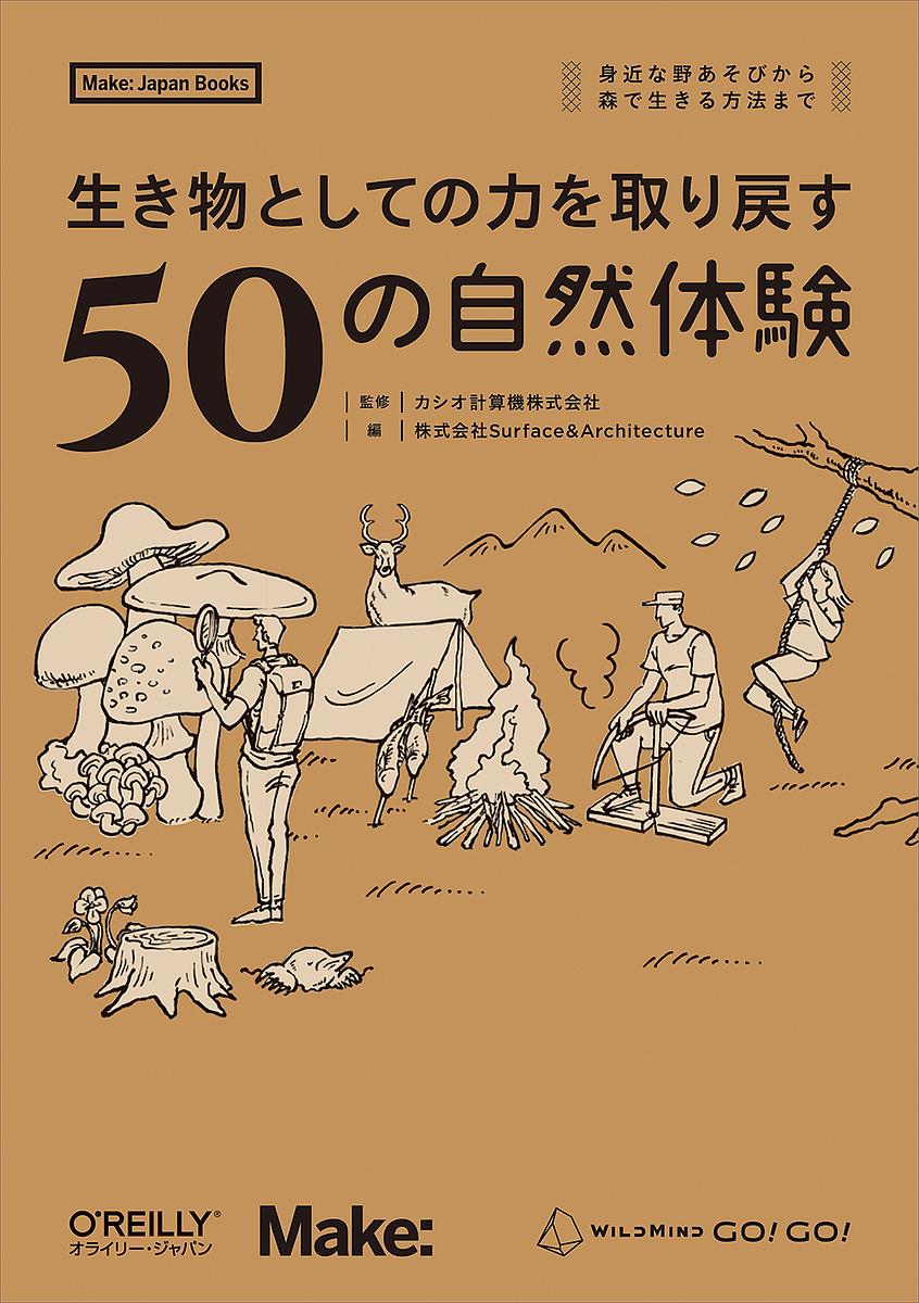 Make:Japan Books 生き物としての力を取り戻す50の自然体験 身近な野あそびから森で生きる方法まで ハイクオリティ Surface カシオ計算機株式会社 1000円以上送料無料 Architecture 人気ブレゼント!