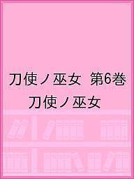 刀使ノ巫女 第6巻/刀使ノ巫女【1000円以上送料無料】