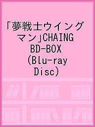 「夢戦士ウイングマン」CHAING BD-BOX(Blu-ray Disc)【1000円以上送料無料】