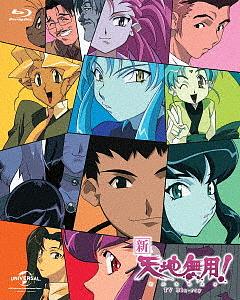 新・天地無用! TV Blu-ray SET(Blu-ray Disc)/天地無用!【1000円以上送料無料】