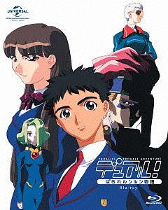 デュアル!ぱられルンルン物語(Blu-ray Disc)【1000円以上送料無料】