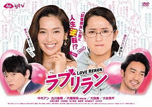 ラブリラン DVD-BOX/中村アン【1000円以上送料無料】