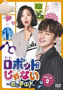 ロボットじゃない~君に夢中!~ DVD-SET2/ユ・スンホ【1000円以上送料無料】