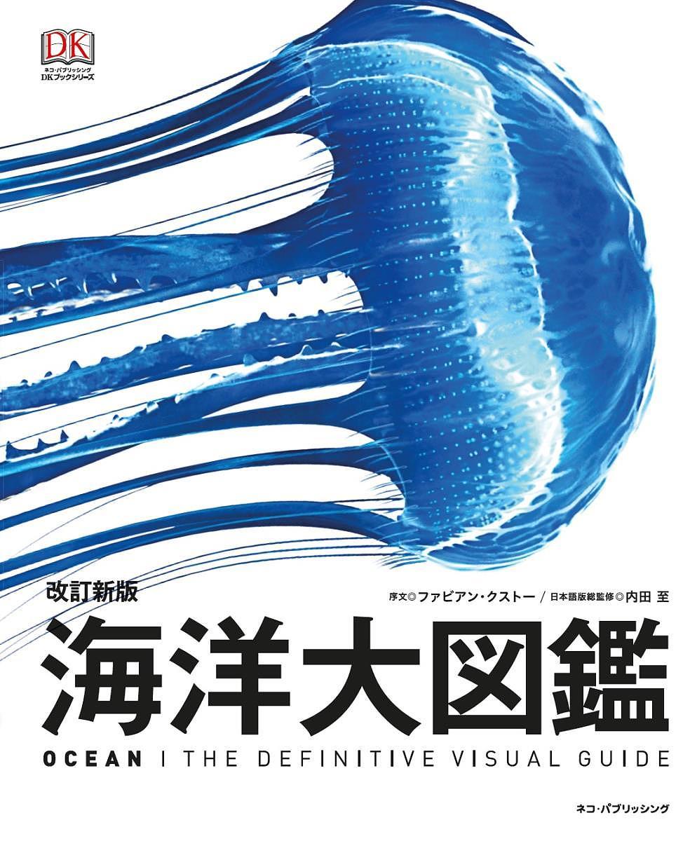 海洋大図鑑【1000円以上送料無料】